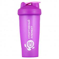 Спортивный элемент Шейкер Спортивный Элемент, 600 мл, цвет: фиолетовый